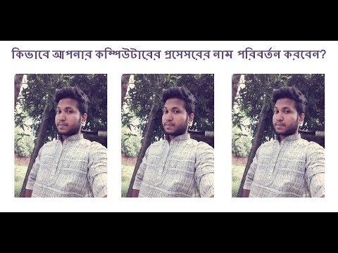 how to change laptop processor name easily in 2 miniutes | Bangla