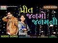 Preet Janmo Janamni - Jignesh Kaviraj, Shital Thakor | New Gujarati Love Song 2017 | RDC Gujarati MP4