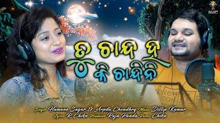 Chanda Ha Ki Chandini    Humane Sagar New Odia Song 2020 - Arpita Choudhury - R Chiku - Human Sagar
