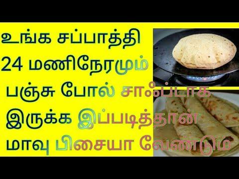 Soft chapati tips, chapati seivathu eppadi in tamil /  சப்பாத்தி நாள்முழுவதும் பஞ்சுபோல்இருக்க ஐடியா