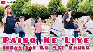 Paiso Ke Liye Insaniyat Ko Mat Bhulo 😔🙏🏻 #shorts #myfavoriteshorts #kashviadlakha
