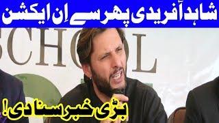 Boom Boom Shahid Afridi Ke Phir Sa Entry! - Headlines and Bulletin - 09:00 PM - 16 October 2017
