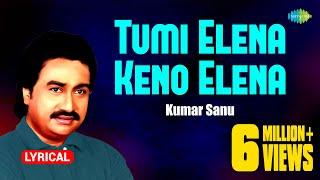 Tumi Elena Keno Elena with lyric | তুমি এলেনা কেন এলেনা | Kumar Sanu