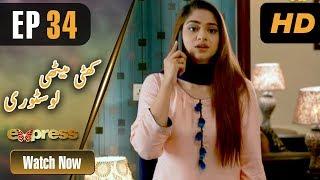 Pakistani Drama | Khatti Methi Love Story - Episode 34 | Eid Day 1 | Express Entertainment