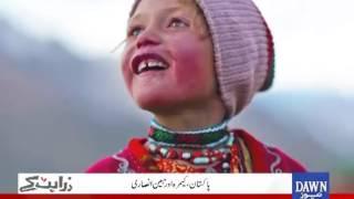 "Zara Hat Kay - July 20, 2017 ""Shining Pakistan, Mobeen Ansari, Bint-e-Hussain, Jawad Ahmed Jan"""