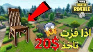 فورتنايت : فعاليات مع المشتركين ( لعبة الكراسي ) الفايز له 20$ 🔥