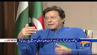 Kya Hakumat Mein Anay Kay Baad Imran Khan Ko Aafia Siddiqui Yaad Rahai Gi? Capital Talk