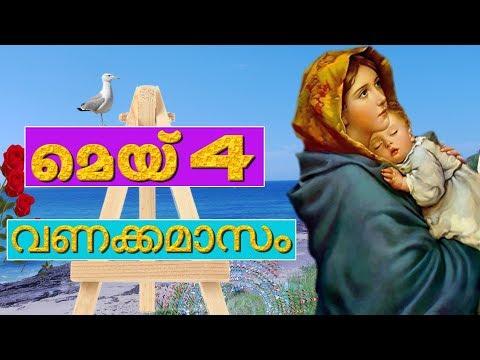 മാതാവിന്റെ വണക്കമാസം # Maathavinte vanakkamasam MAY 4 # Sugarthajapam maathavinte May 4th