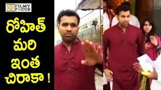 Rohit Sharma Irritated by Media taking Video in Tirumala | Rohit Sharma wife Wife Visits Tirupati