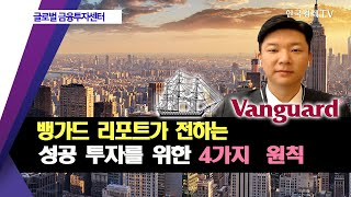 뱅가드 리포트가 전하는 성공 투자를 위한 4가지 원칙 / 글로벌금융 투자센터 / 한국경제TV