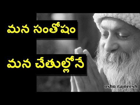 సంతోషం మీ చేతుల్లోనే | osho Rajneesh | Telugu Motivational Video | Change Your Attitude