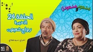 مسعود و مسعودة | الموسم الثاني - الحلقة 24  و الاخيرة | زواج شعبون