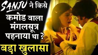 SANJU Trailer : Commode Mangalsutra Controversy !