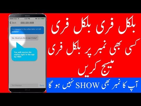 How To Send Free SMS In Pakistan 2018 In Urdu.Hindi | Send Free Messsage to Whole World |