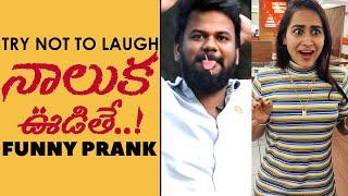 Naaluka Udithe Funny Telugu Prank | Prank On Pilla Pilagadu Heroine | Telugu Pranks | FunPataka