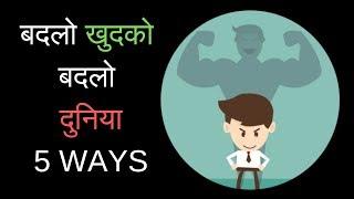 HOW TO BUILD SELF CONFIDENCE करो खुद पर भरोसा जीतो दुन्या 5 WAYS