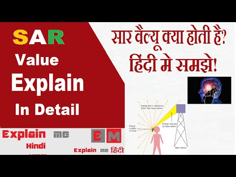 What is SAR Value? sars Explained in Detail in Hindi/Urdu Viral video by Explain me hindi