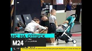 Роспотребнадзор рекомендовал возобновить полеты в 13 стран - Москва 24