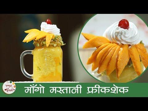मँगो मस्तानी फ्रीकशेक - Mango Mastani Freakshake Recipe in Marathi - Extreme Milkshake - Sonali