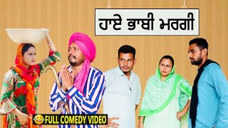 ਹਾਏ ਭਾਬੀ ਮਰਗੀ । Hye Bhabi margi | Desi masti pinda wale | new punjabi video