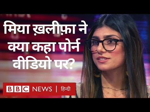 Xxx Mp4 Mia Khalifa ने क्यों छोड़ी Porn Industry BBC Hindi 3gp Sex