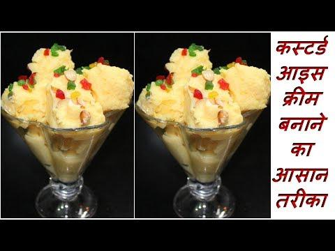 कस्टर्ड आइसक्रीम बनाने का आसान तरीका - How To Make Custard Icecream At Home Recipe In Hindi