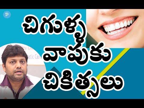 Teeth and gums pain ||  Telugu Popular TV
