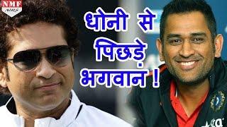 देखिए कैसे MS Dhoni ने God of cricket Sachin Tendulkar को भी छोड़ा पीछे