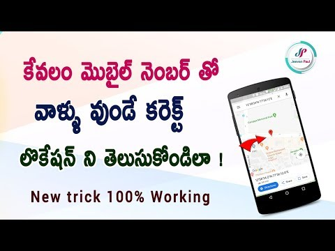 Xxx Mp4 How To Find Mobile Phone Location Using Phone Number In Telugu By Jeevanpaul 3gp Sex