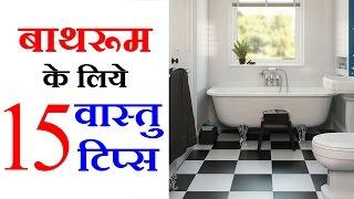 Vastu Tips in Hindi For Bathroom Direction- बाथरूम के लिए वास्तु टिप्स -  Useful Vastu Tips in Hindi