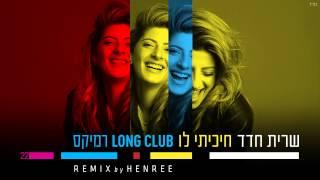 #x202b;שרית חדד - חיכיתי לו  - Sarit Hadad - Remix By Henree#x202c;lrm;