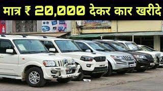 मात्र ₹ 20,000 देकर कार लेजाए | Second Hand car Market | NEW KATHURIA MOTORS