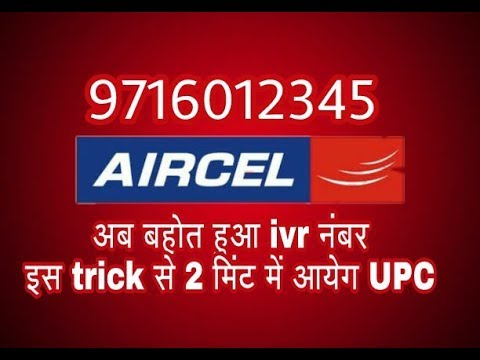 AIRCEL/MNP/PORT/UPCN NEW NUMBER LATEST IVR TO GET CODE
