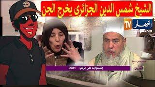 تعليق على فيديو الشيخ شمس الدين الجزائري يخرج الجن