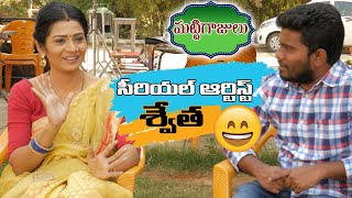 Funny Interview With Serial Actress Swetha  Mattigajulu Daily Serial  Gemini Tv  ETHIC TV