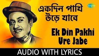 Ek Din Pakhi Ure Jabe with lyrics | এক দিন পাখি উড়ে যাবে | Kishore Kumar