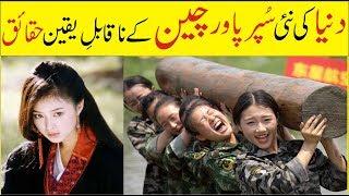 Some Strange Facts About China!   Urdu/Hindi