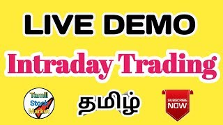 Intraday Trading Live Demo in stock market using by SBI SMART mobile app. (TAMIL)