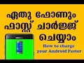 How to charge your Android Faster (ഏത് ഫോണ് ആയാലും ഫാസ്റ്റ് ചാര്ജ് ചെയ്യാം )