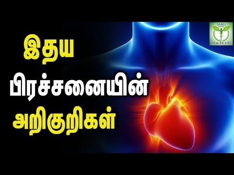 Signs of Heart Diseases - Tamil Health Tips | Heart Care Tips