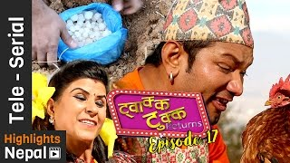 Twakka Tukka Returns - Episode 17   New Nepali Comedy TV Serial 2017 Ft. Dinesh DC
