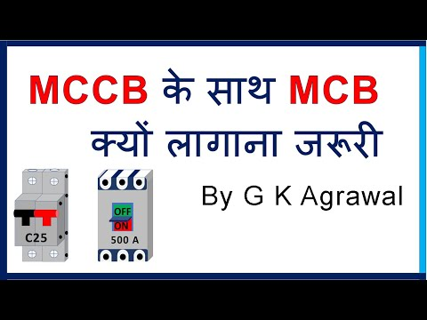 MCB and MCCB in same circuit, which will trip? in Hindi