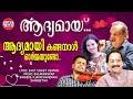 Aadyamai Kandanaal With Aadyamai Ninakkai Series P Jayachandran Sangeetha mp3