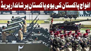 Parade of Pak Army in Islamabad on Pakistan Resolution Day - 23 March 2018 - Express News