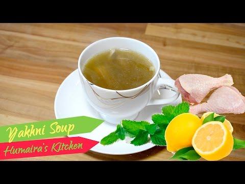 Yakhni Soup | يكھني | Yakhni banany ka tarika in Urdu / Hindi - Quick & Easy - Humaira's Kitchen