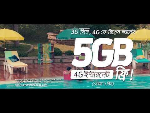 ফ্রি 5GB 4G ইন্টারনেট!