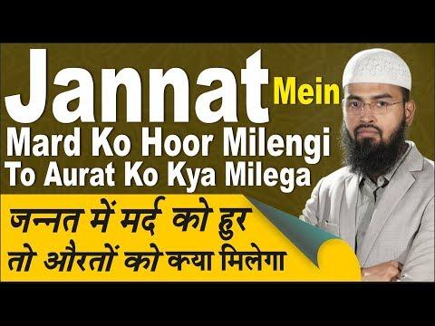 Xxx Mp4 Jannat Mein Mard Ko Hoor Milengi To Aurat Ko Kya Milega By Adv Faiz Syed 3gp Sex