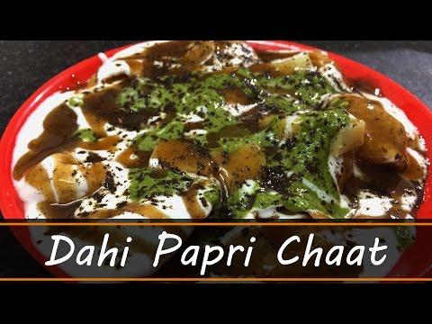 How To Make Dahi Papdi Chaat Recipe | Papri Chaat Recipe | दही  पापड़ी चाट रेसिपी