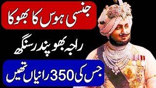 Lifestyle of Maharaja Bhupinder Singh of Patiala. Hindi & Urdu