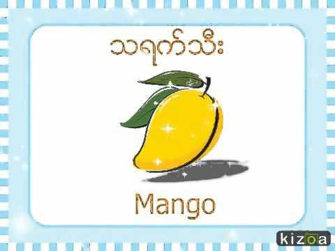 Myanmar Learning for Kids (Fruits အသီးမ်ား)